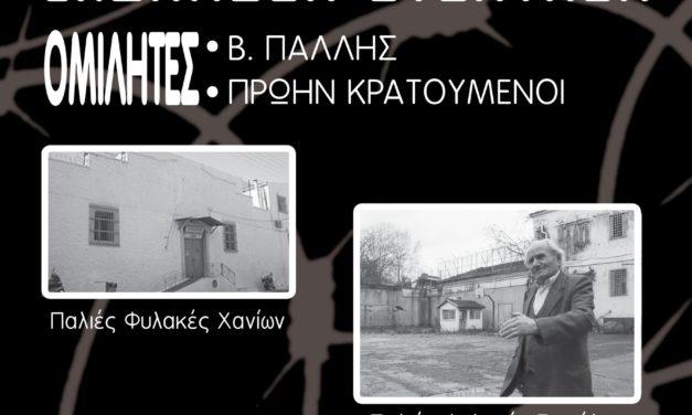 Οι αγώνες στις ελληνικές φύλακες-εκδήλωση