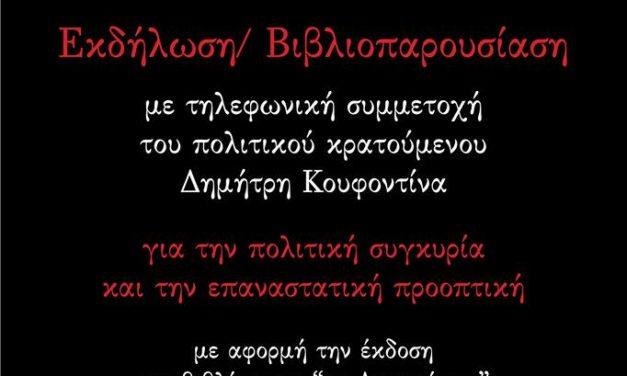 Συμβολή στην Εκδήλωση/ Βιβλιοπαρουσίαση με τον Δ. Κουφοντίνα (Κ*Βοξ, 30/6)