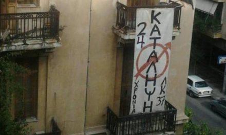 Αλληλεγγύη στην κατάληψη Λέλας Καραγιάννη