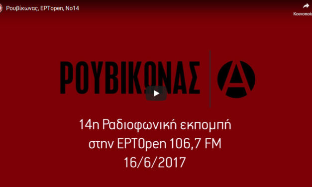 14η εκπομπή στην ΕΡΤopen