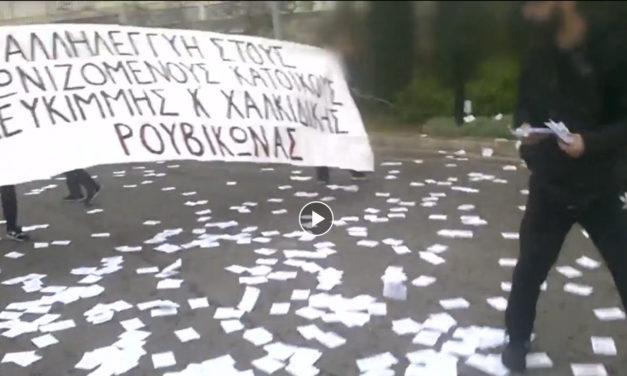 Παρέμβαση στα κεντρικά του Ομίλου Ελλακτωρ (+video)
