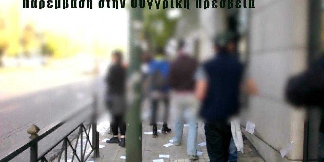 Παρέμβαση στην Ουγγρική Πρεσβεία (+ Βίντεο)