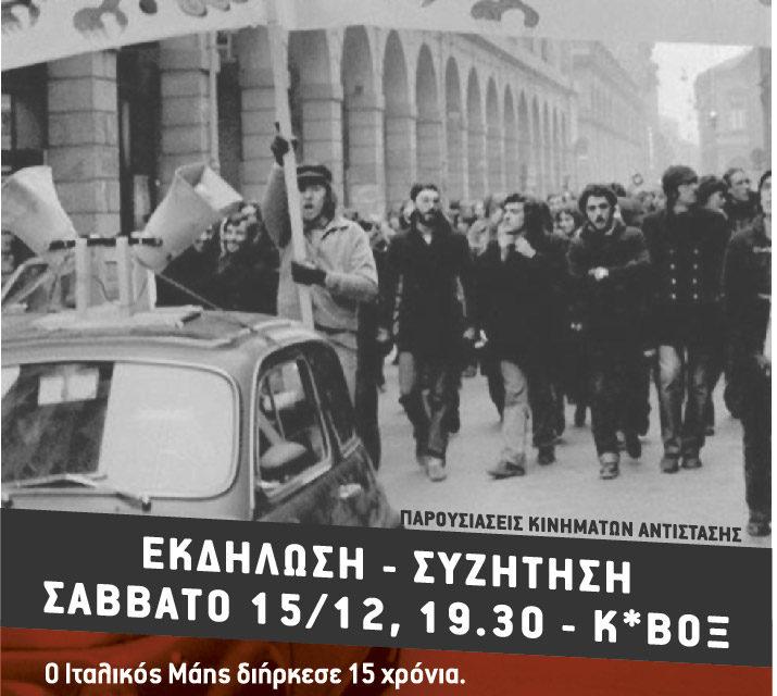 """Εκδήλωση-Συζήτηση """"Ο Ιταλικός Μάης, ο Μάης που δεν έλεγε να τελειώσει"""" 15/12 19:30 Κ*ΒΟΞ"""