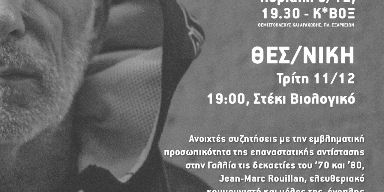 Εκδήλώσεις με τον Jean-Marc Rouillan της Action Directe
