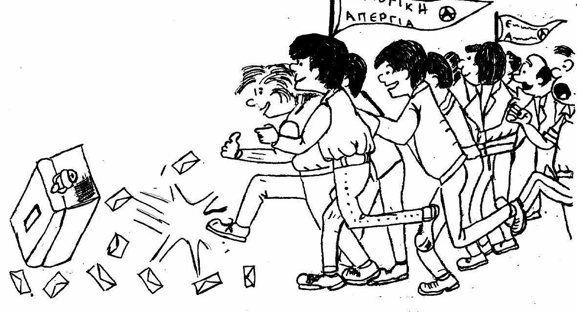 Αντιεκλογική συγκέντρωση στο Χαλάνδρι