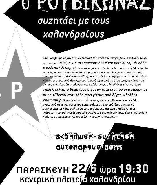 """Πρωτοβουλία Χαλανδρίου """"Αμαζόνιος"""": Ο Ρουβίκωνας συζητάει με τους Χαλανδραίους 22/6 19:30"""