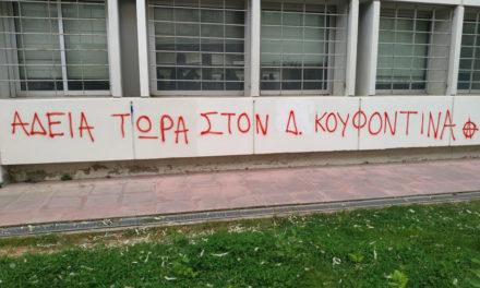 Φοιτητική ομάδα: Παρέμβαση με βάψιμο συνθημάτων για την απεργία πείνας του Δ. Κουφοντίνα