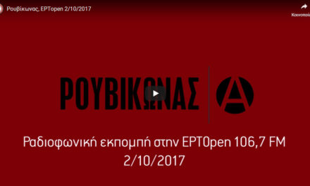 18η εκπομπή στην ΕΡΤopen