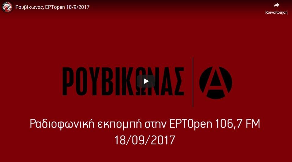 17η εκπομπή στην ΕΡΤopen