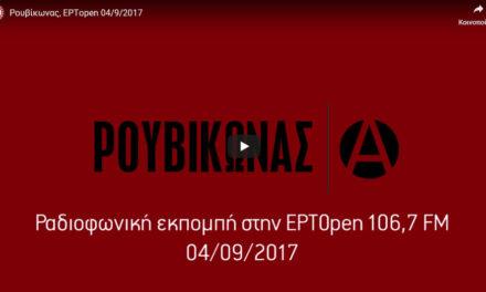16η εκπομπή στην ΕΡΤopen