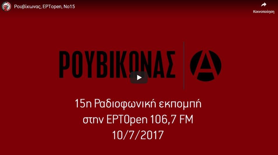 15η εκπομπή στην ΕΡΤopen