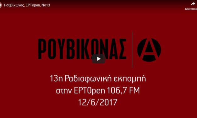 13η εκπομπή στην ΕΡΤopen