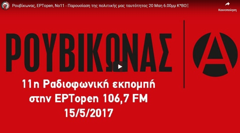 11η εκπομπή στην ΕΡΤopen