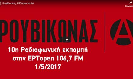 10η εκπομπή στην ΕΡΤopen