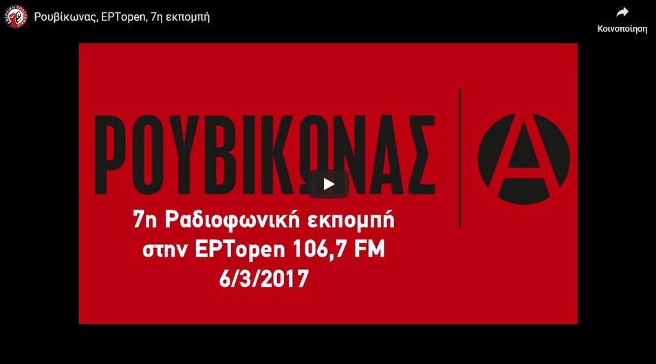 7η εκπομπή στην ΕΡΤopen