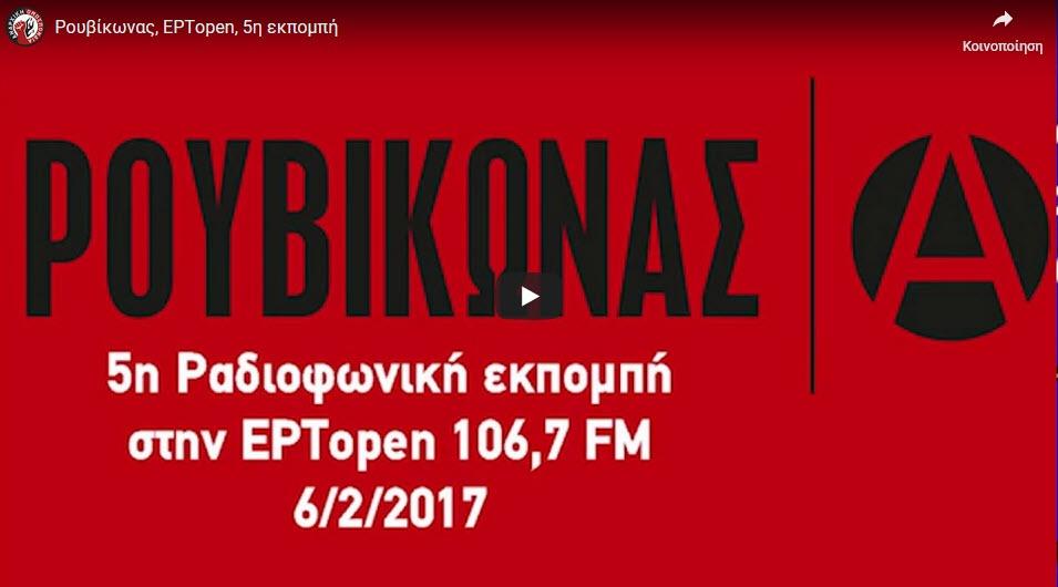 5η εκπομπή στην ΕΡΤopen