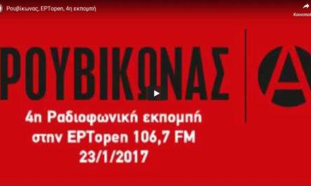 4η εκπομπή στην ΕΡΤopen