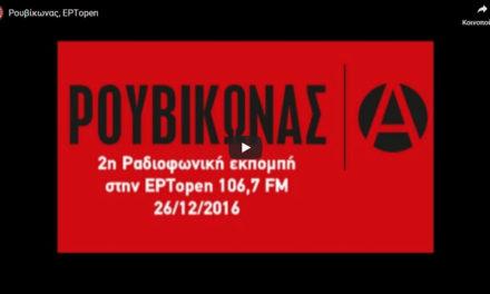 2η εκπομπή στην ΕΡΤopen
