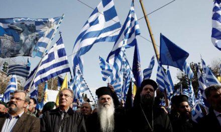 Για το Μακεδονικό συλλαλητήριο της 4/2/2018