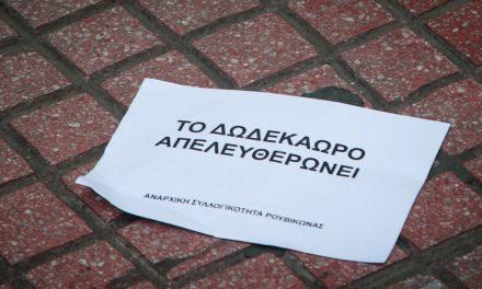 Παρέμβαση στην πρεσβεία της Αυστρίας