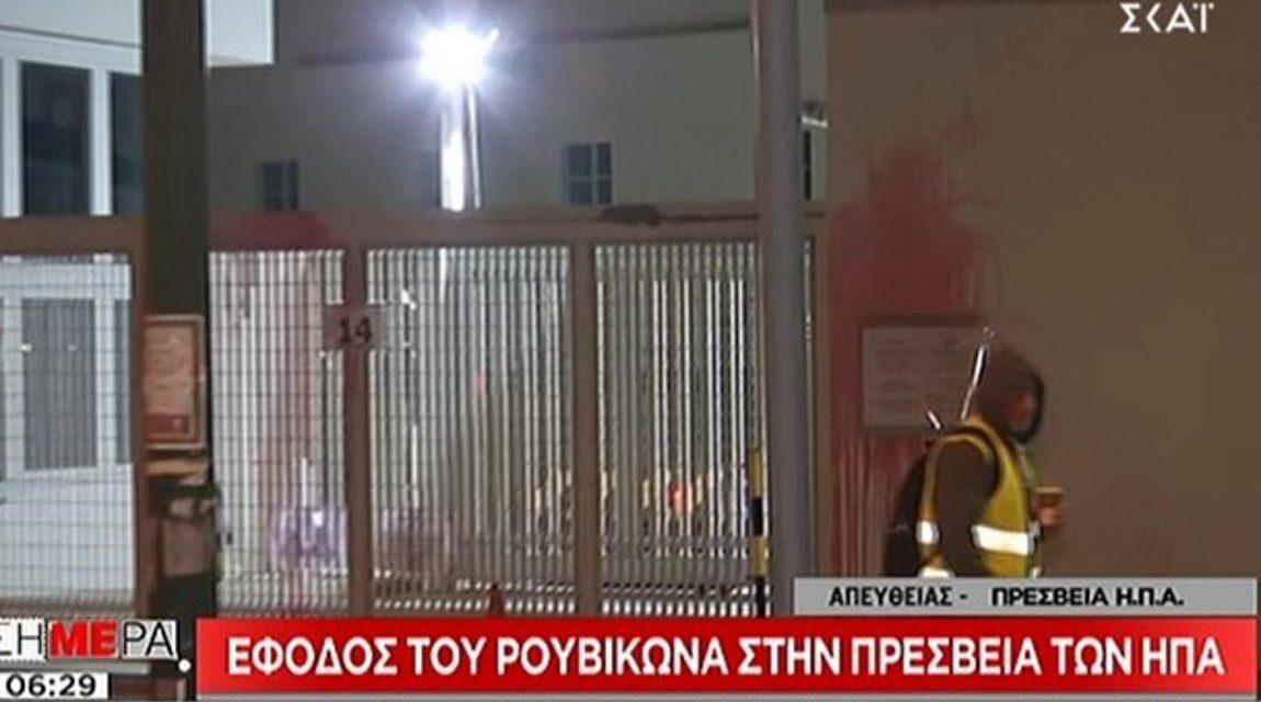 Επίθεση με μπογιές στην πρεσβεία των ΗΠΑ στην Αθήνα