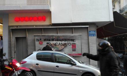 Ενημέρωση από τη σημερινή μοτοπορεία σε καταστήματα των Everest στο κέντρο της Αθήνας