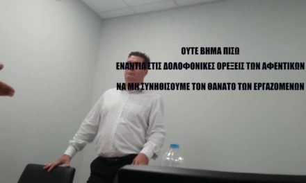 Παρέμβαση στα κεντρικά γραφεία της ΑΒ Βασιλόπουλος στο Γέρακα για δολοφονία εργάτη