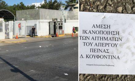 Παρέμβαση στο Υπουργείο Προστασίας του πολίτη