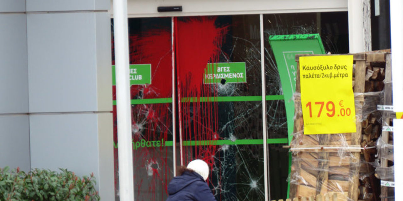 Επίθεση σε κατάστημα της Leroy Merlin στην Κηφησίας