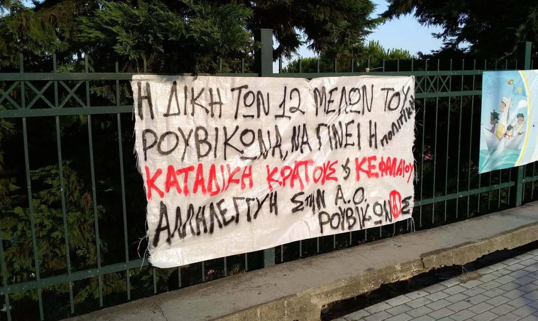 Αυτόνομο στέκι Καβάλας: Ανάρτηση πανό και κείμενο αλληλεγγύης στους συντρόφους του Ρουβίκωνα