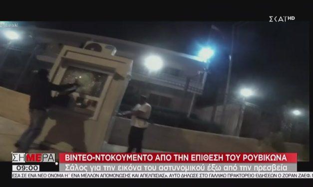 Επίθεση στην Πρεσβεία του Ιράν στην Αθήνα