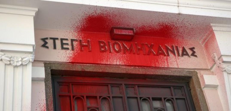 Επίθεση με μπογιά στο κτίριο του Συνδέσμου Ελλήνων βιομήχανων