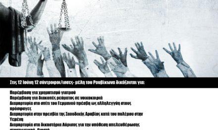 Ε.Π.Θ.: Πλότερ για τη δίκη των 12 μελών του Ρουβίκωνα