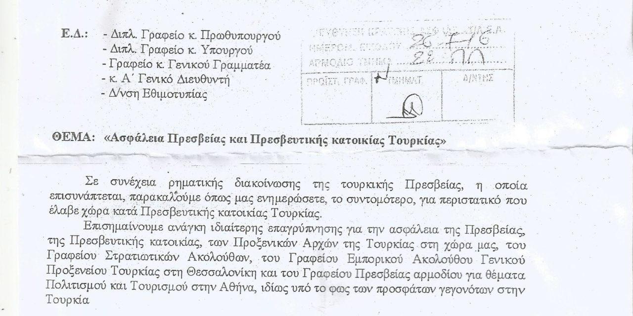 Aνακοίνωση για τη σύλληψη συντρόφου του Ρουβίκωνα μετά την επίθεση στην Τουρκική Πρεσβεία