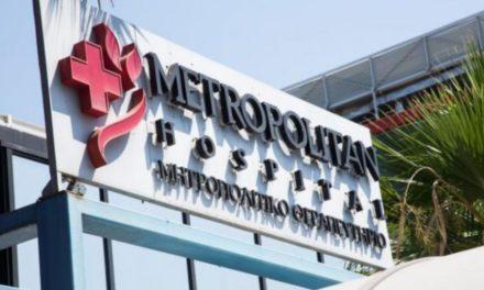 Παρέμβαση στο κτίριο Διοίκησης του Metropolitan Hospital
