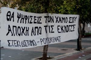 Aντιεκλογική συγκέντρωση στη πλατεία του Αγίου Παντελεήμονα