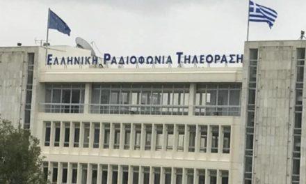 Το κείμενο της παρέμβασης των συντρόφων στην ΕΡΤ