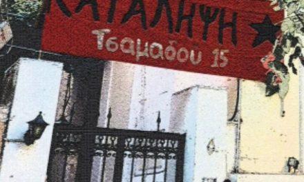 Ανακοίνωση της αναρχικής ομάδας Ρουβίκωνας