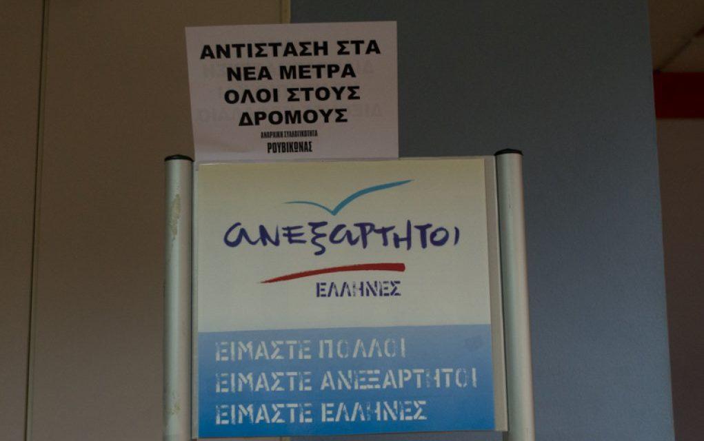 Ενημέρωση για τους προσαχθέντες απο την κατάληψη στα γρααφεία των ΑΝΕΛ
