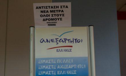 Για τους συλληφθέντες του Ρουβίκωνα (κατάληψη ΑΝΕΛ)