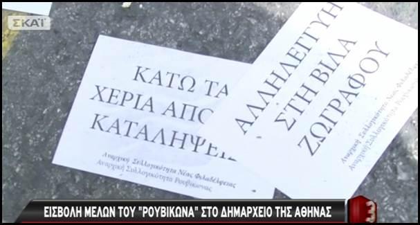 Ρουβίκωνας – Α.ΣΥ.Ν.Φ. : Εισβολή στο Δημαρχείο της Αθήνας