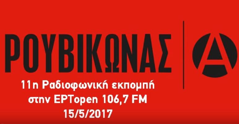Εκπομπή ΕΡΤopen, No11 – Παρουσίαση της πολιτικής μας ταυτότητας 20/5 6.00μμ Κ*ΒΟΞ