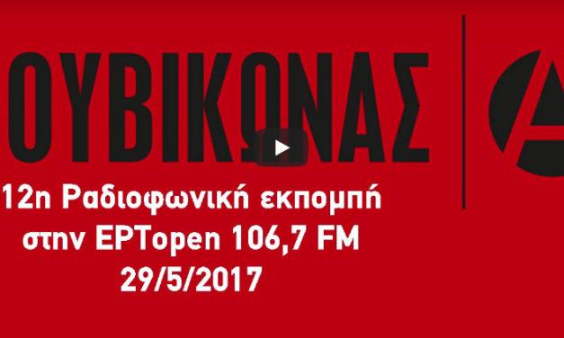 12η εκπομπή στην ΕΡΤopen