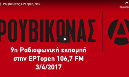 9η εκπομπή στην αυτοδιαχειριζόμενη ΕΡΤopen