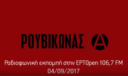 Ραδιοφωνική εκπομπή στην ΕΡΤopen 04/09/2017
