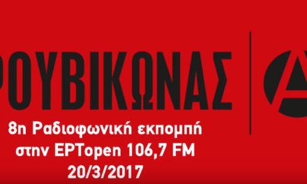 8η εκπομπή στην ΕΡΤopen