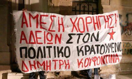 Παρέμβαση στο σπίτι του υπουργού δικαιοσύνης για την άρνηση χορήγησης αδειών στον σύντροφο Δημήτρη Κουφοντίνα