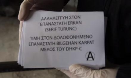 Επίθεση στο Τουρκικό προξενείο στην Κομοτηνή