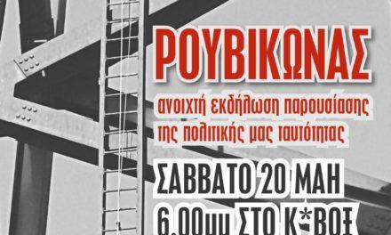 Κάλεσμα στην εκδήλωση παρουσίασης της πολιτικής ταυτότητας του Ρουβίκωνα