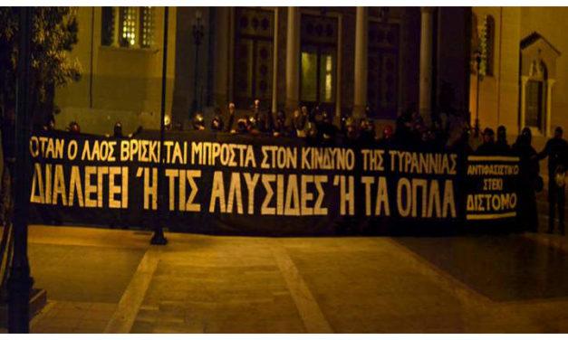 Όλοι στη δίκη των αντιφασιστών του Δίστομου